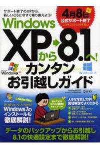 WindowsXPから8.1へ!カンタンお引越しガ