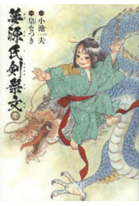 夢源氏剣祭文 1