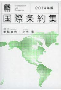 国際条約集 2014年版