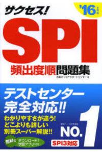 サクセス!SPI '16年度版
