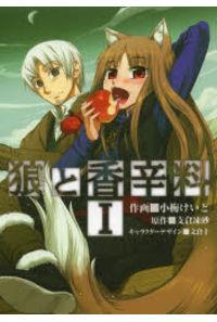 狼と香辛料 1