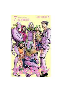 ジョジョリオン ジョジョの奇妙な冒険 Part8 volume7