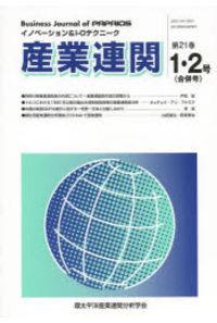 産業連関 イノベーション&I-Oテクニーク 第21
