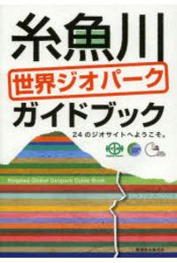 糸魚川 世界ジオパークガイドブック