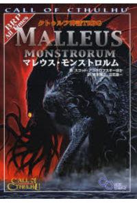 クトゥルフ神話TRPGマレウス・モンストロルム CALL OF CTHULHU