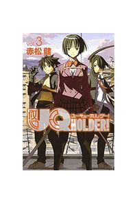 UQ HOLDER! vol.3