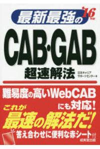 最新最強のCAB・GAB超速解法 '16年版