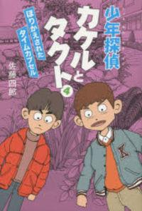 少年探偵カケルとタクト 4