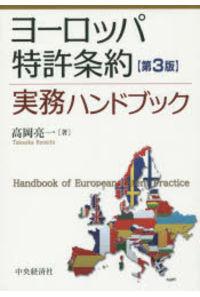 ヨーロッパ特許条約実務ハンドブック