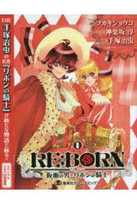 RE:BORN~仮面の男 1 CD同梱版