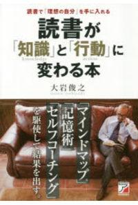 読書が「知識」と「行動」に変わる本