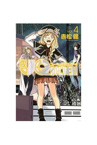 UQ HOLDER! vol.4