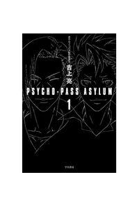 PSYCHO-PASS ASYLUM 1