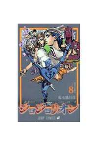 ジョジョリオン ジョジョの奇妙な冒険 Part8 volume8