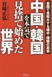 中国・韓国を本気で見捨て始めた世界 各国で急拡大する嫌中・嫌韓の実態