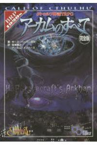 クトゥルフ神話TRPGアーカムのすべて Call of Cthulhu 完全版