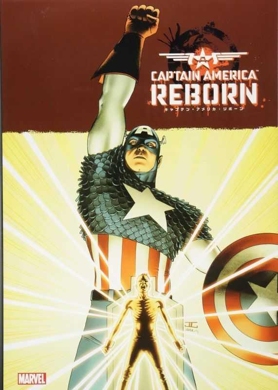 キャプテン・アメリカ:リボーン