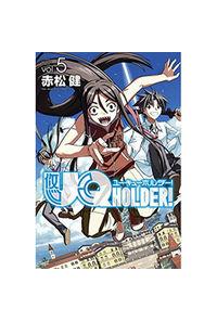 UQ HOLDER! vol.5