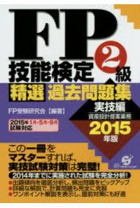FP技能検定2級精選過去問題集 2015年版実技編