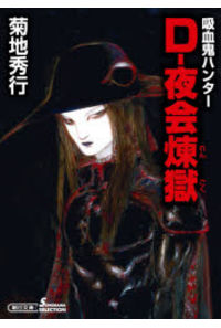 D-夜会煉獄 吸血鬼ハンター 28