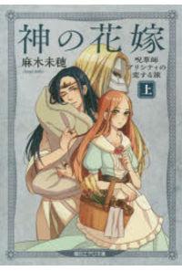 神の花嫁 呪草師アリシティの恋する旅 上