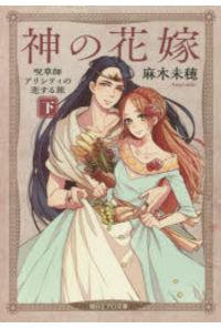 神の花嫁 呪草師アリシティの恋する旅 下