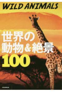 世界の動物&絶景100 WILD ANIMALS