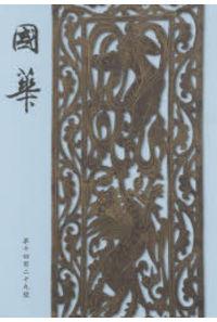 國華 第1429號