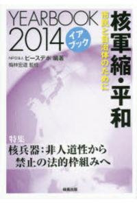核軍縮・平和 イアブック 2014 市民と自治体のために