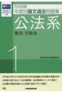 司法試験年度別論文過去問題集 2015年版1