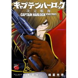 キャプテンハーロック 次元航海 1