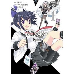 selector infectedW 1