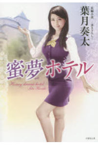 蜜夢ホテル 長編小説