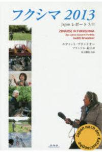 フクシマ2013 Japanレポート3.11