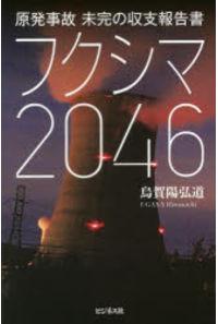 フクシマ2046 原発事故未完の収支報告書