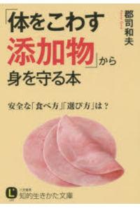 「体をこわす添加物」から身を守る本