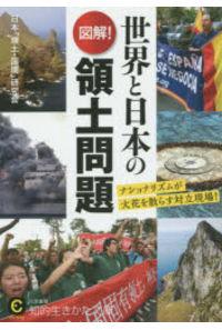 図解!世界と日本の領土問題