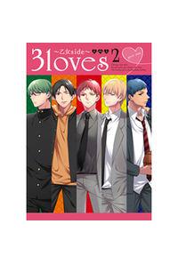 3loves 乙女side 2