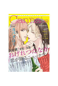 Canna オリジナルボーイズラブアンソロジー Vol.40