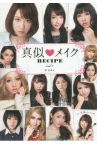 真似・メイクRECIPE vol.2
