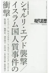 現代思想 vol.43-5