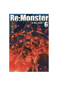 Re:Monster 6