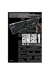 PSYCHO-PASS GENESIS 1