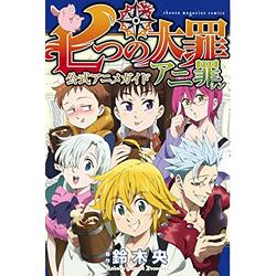 七つの大罪公式アニメガイドアニ罪(シン)