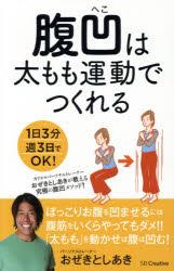 腹凹は太もも運動でつくれる