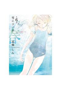 雪にツバサ・春 Girl meets Esper in the season of spring. 第6巻