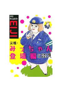 サイコメトラーEIJI元祖・みっちゃん登場編 新装版