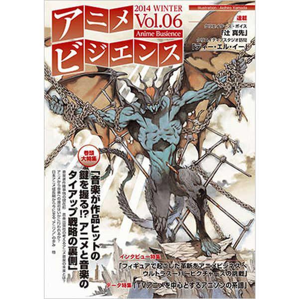 アニメビジエンス Vol.6