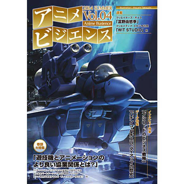 アニメビジエンス Vol.4
