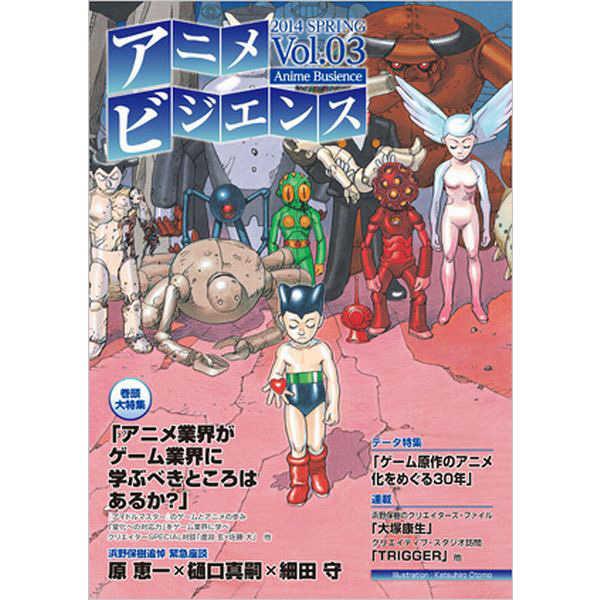 アニメビジエンス Vol.3